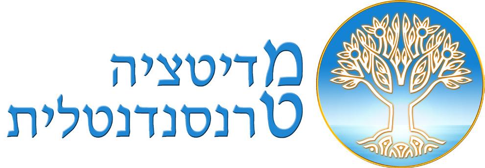 לוגו המדיטציה הטרנסדנטלית