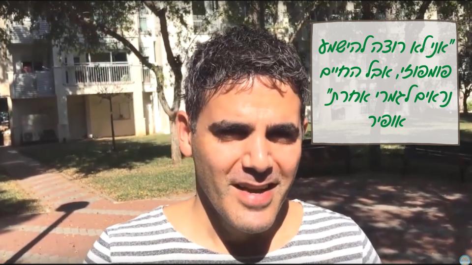 ישראלים המתרגלים מדיטציה טרנסנדנטלית מספרים על השפעותיה